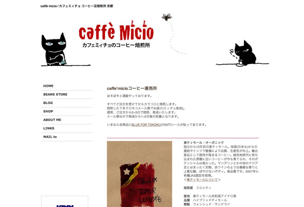 『caffe micio(カフェ ミィチョ)』様よりご支援