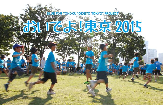 「おいでよ!東京 2015」寄付のお願い