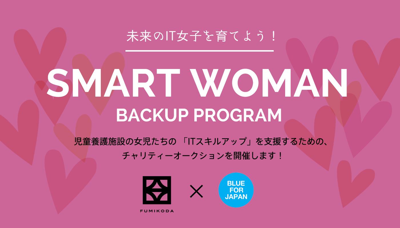 チャリティーオークション SMART WOMAN BACKUP PROGRAM 〜未来のIT女子を育てよう!〜を開催いたします