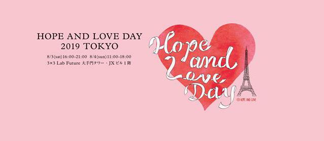HOPE AND LOVE様よりご支援