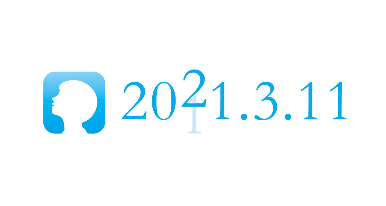 BLUE FOR TOHOKUより 〜東日本大震災から10年を迎えて